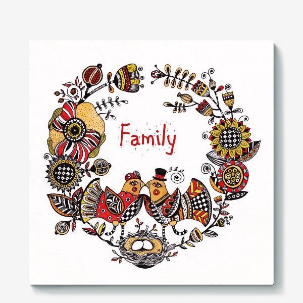 Холст «Семья»