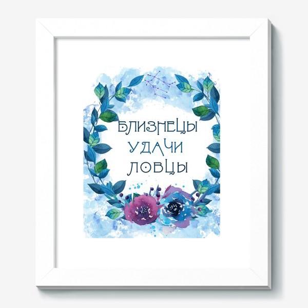 Картина «Близнецы и цветы»