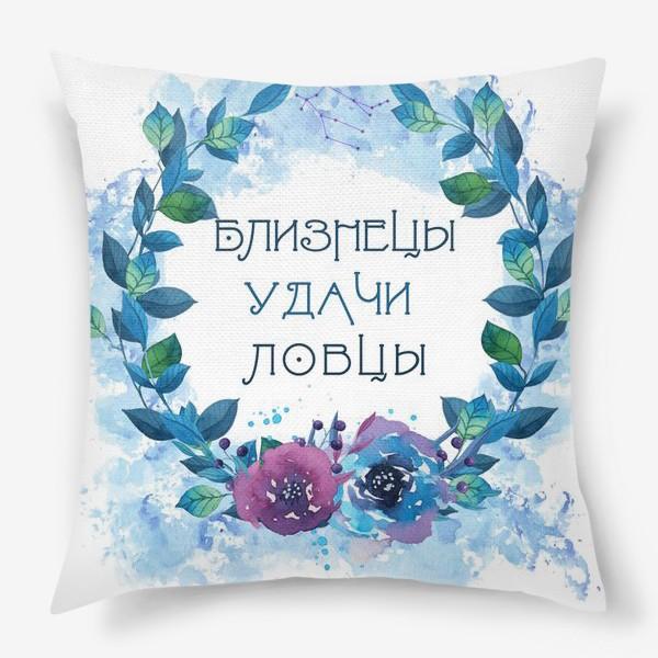 Подушка «Близнецы и цветы»