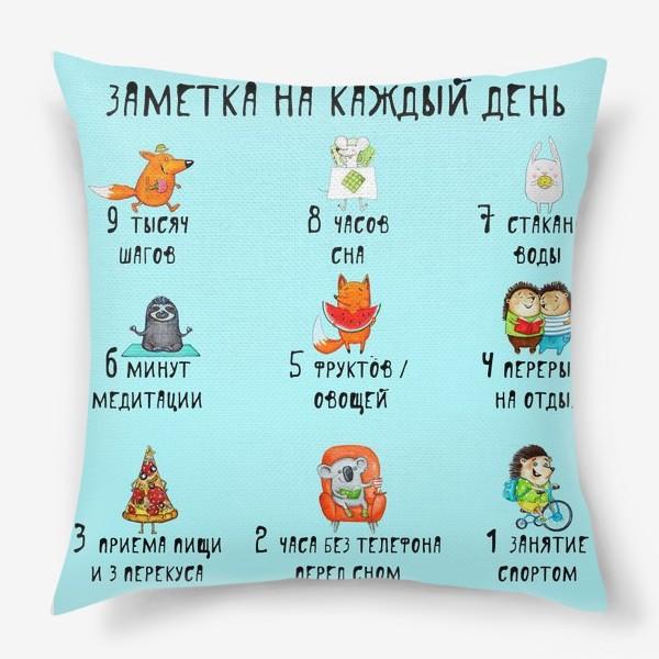 Подушка «Заметка на день»