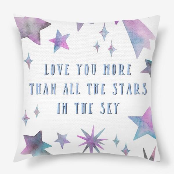 Подушка «love you more than all the stars»