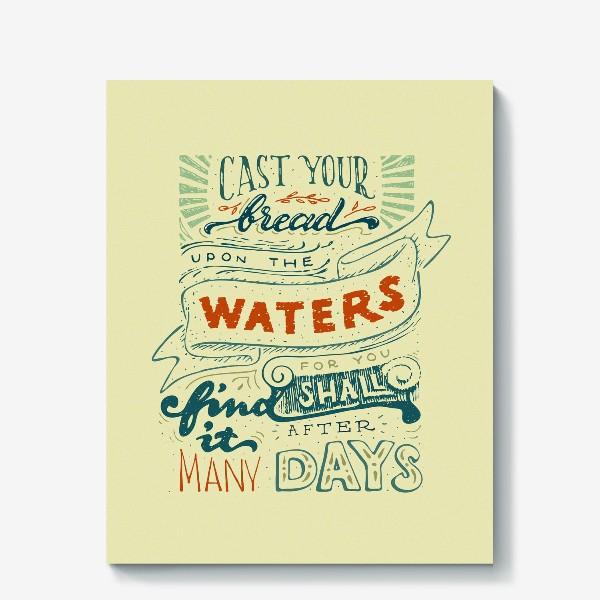 Холст «Отпускай хлеб свой по водам»