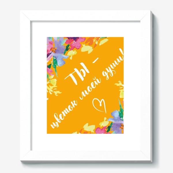 Картина «Подарок с любовью. Ты - цветок моей души.»