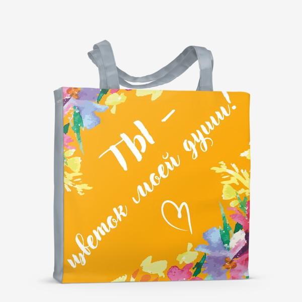 Сумка-шоппер «Подарок с любовью. Ты - цветок моей души.»