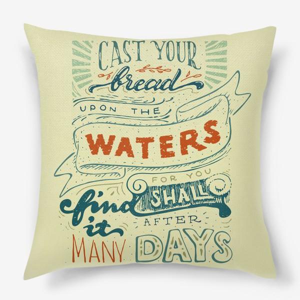 Подушка «Отпускай хлеб свой по водам»