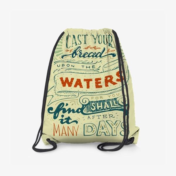 Рюкзак «Отпускай хлеб свой по водам»
