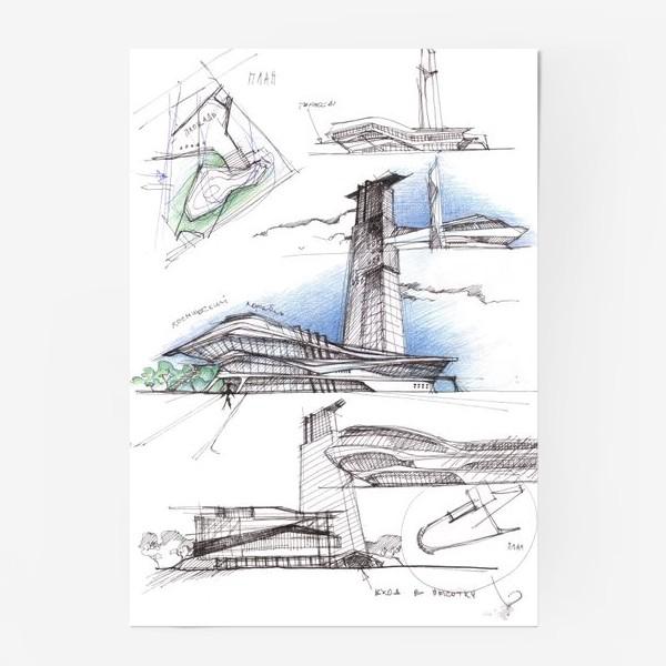 Постер «Архитектурный эскиз»