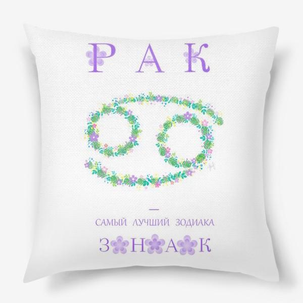 Подушка «Рак - самый лучший зодиака знак»
