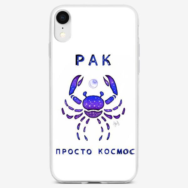 Чехол iPhone «Просто космос»