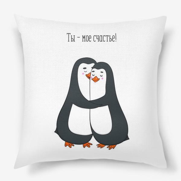 Подушка «Влюбленная парочка пингвинов»