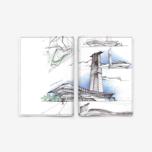 Обложка для паспорта «Архитектурный эскиз»