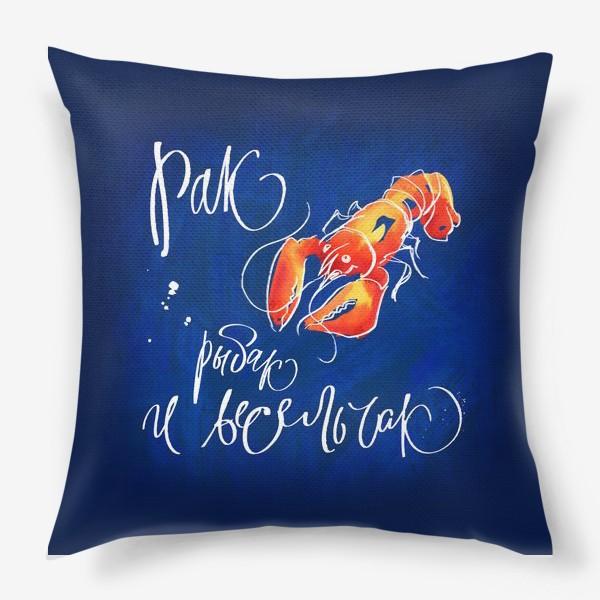 Подушка «Рак - рыбак и весельчак»