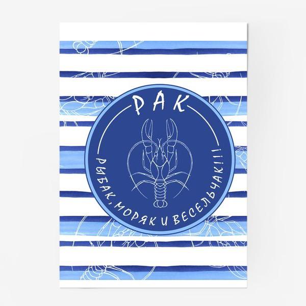 Постер «РАК-моряк, рыбак и весельчак!!!»