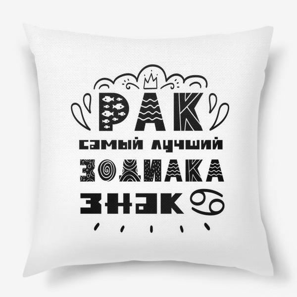 Подушка «Рак  самый лучший зодиака знак!»