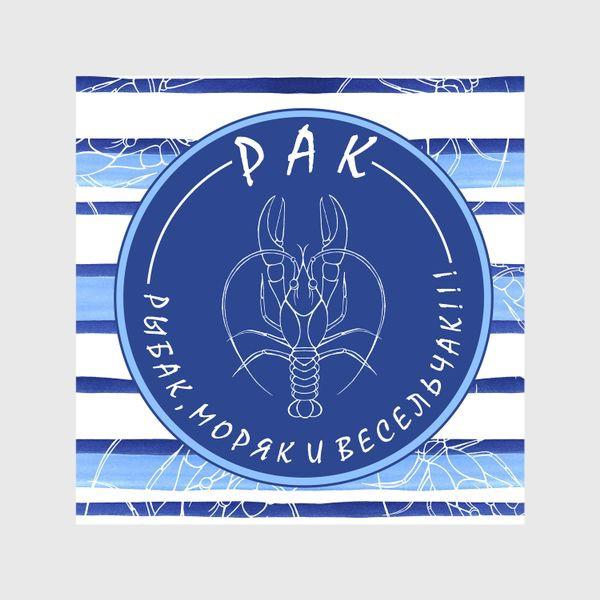 Шторы «РАК-моряк, рыбак и весельчак!!!»