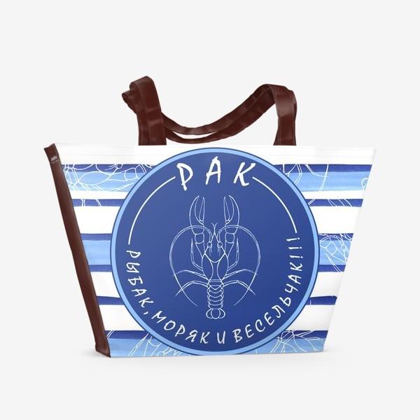 Пляжная сумка «РАК-моряк, рыбак и весельчак!!!»