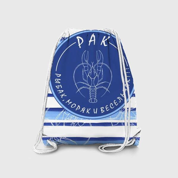 Рюкзак «РАК-моряк, рыбак и весельчак!!!»
