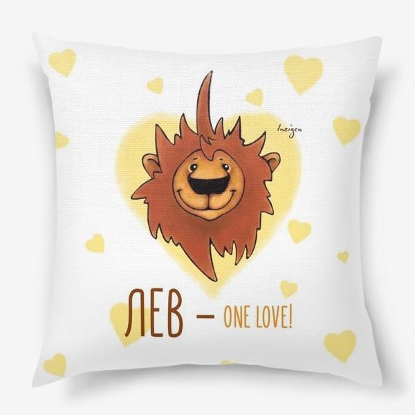 Подушка «Лев - one love! »