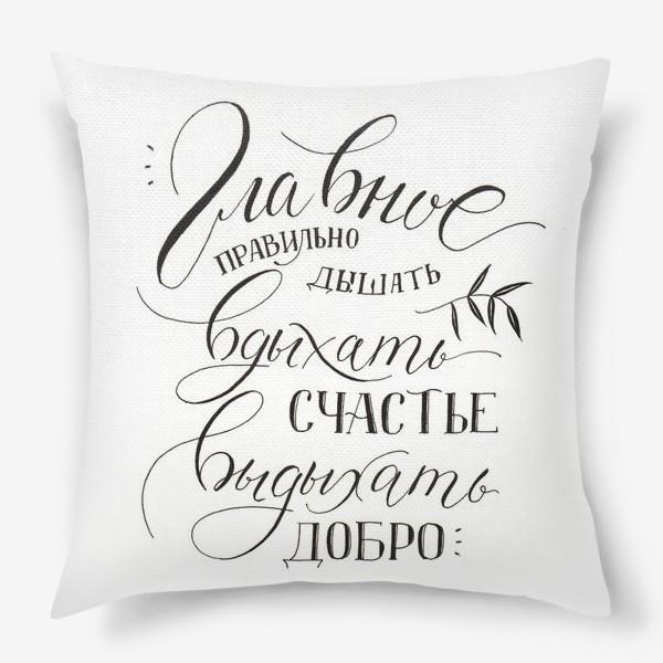 Подушка «вдыхать счастье, выдыхать добро»