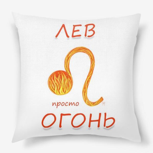 Подушка «Лев»