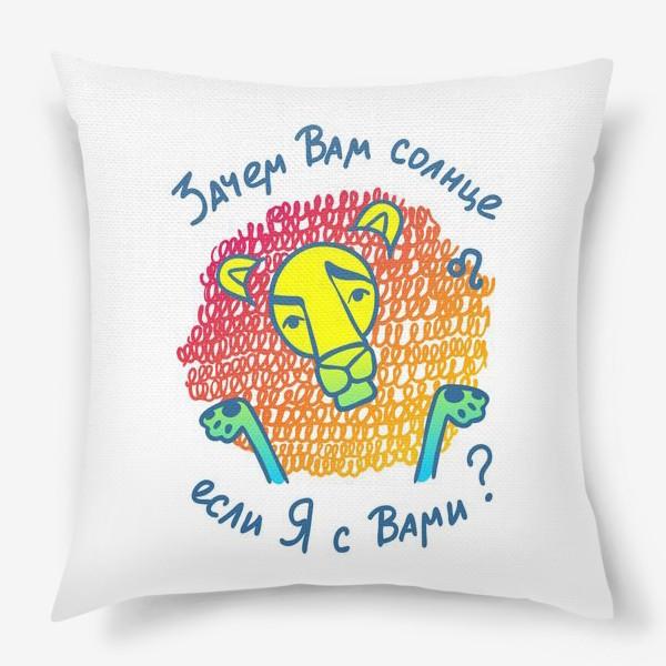 Подушка «Креативный подарок Льву по Гороскопу с надписью»