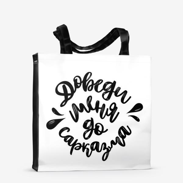 Сумка-шоппер «Сарказм»