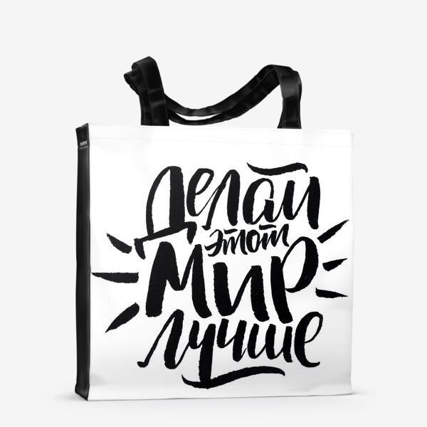 Сумка-шоппер «Мир»