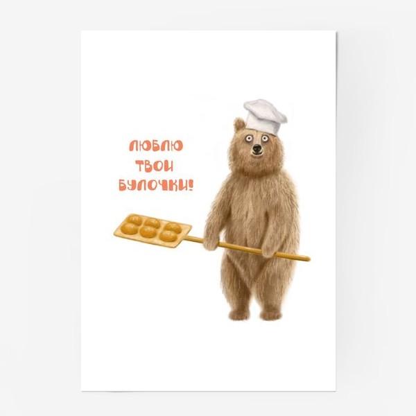 Постер «Медведь пекарь: Люблю твои булочки!»