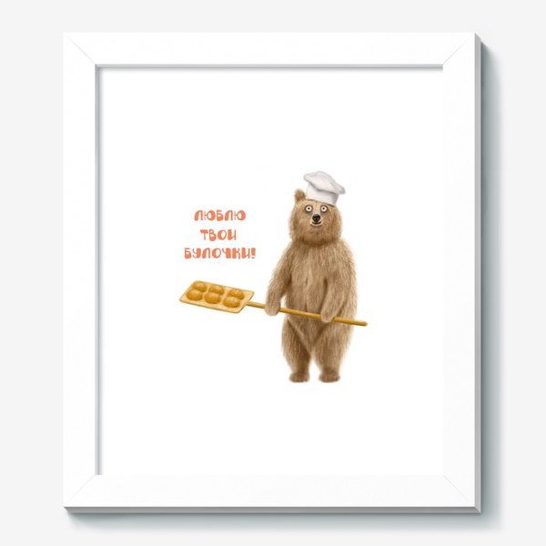 Картина «Медведь пекарь: Люблю твои булочки!»