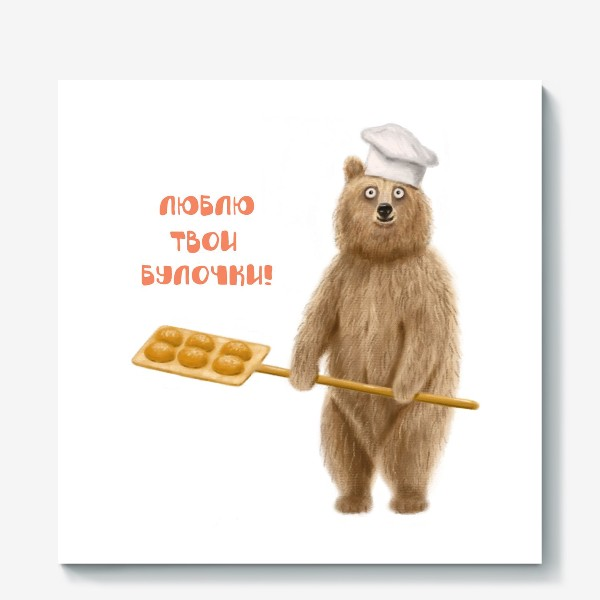 Холст «Медведь пекарь: Люблю твои булочки!»