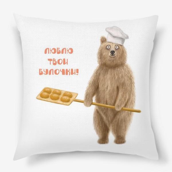 Подушка «Медведь пекарь: Люблю твои булочки!»