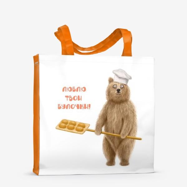Сумка-шоппер «Медведь пекарь: Люблю твои булочки!»