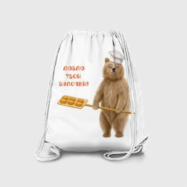 Рюкзак «Медведь пекарь: Люблю твои булочки!»
