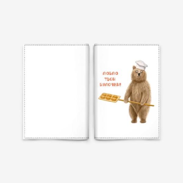 Обложка для паспорта «Медведь пекарь: Люблю твои булочки!»