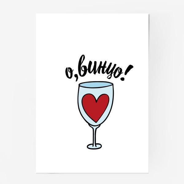 Постер «о,винцо!»
