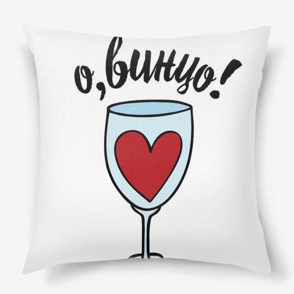 Подушка «о,винцо!»