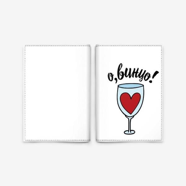 Обложка для паспорта «о,винцо!»