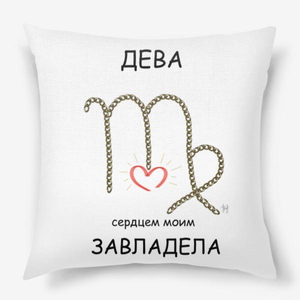 Подушка «ДЕВА»