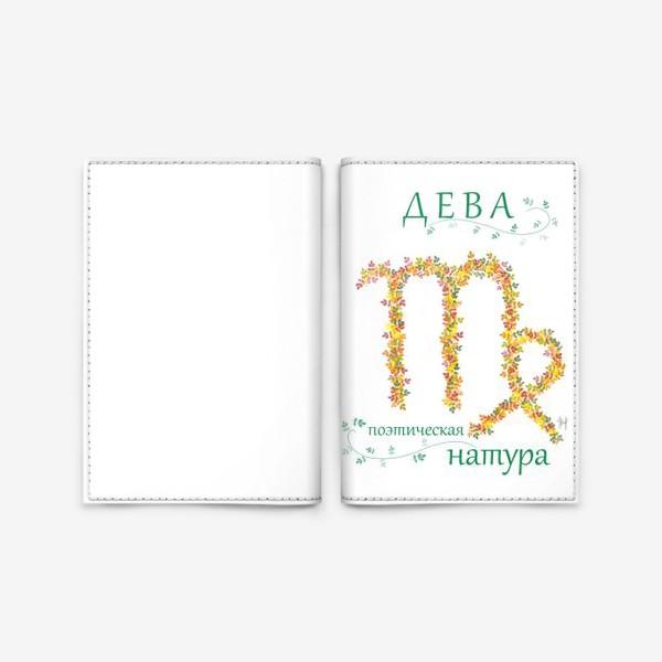 Обложка для паспорта «Поэтическая натура»