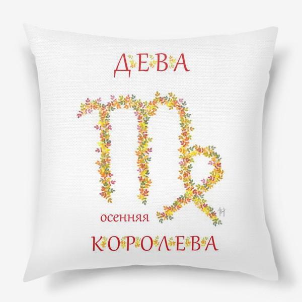 Подушка «Осенняя королева»