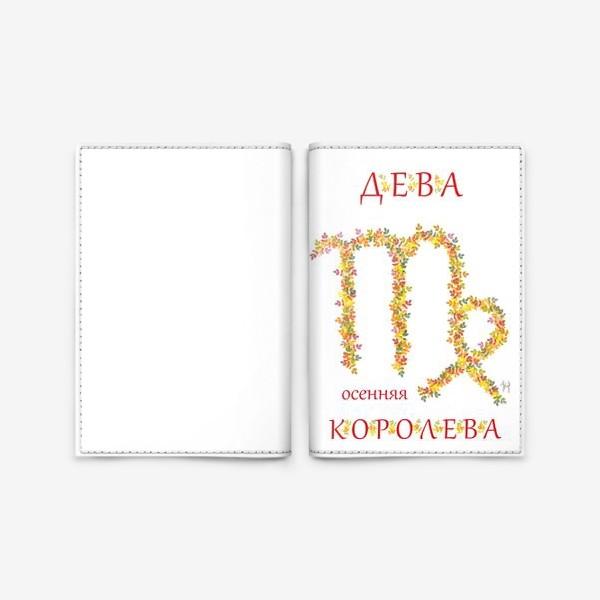 Обложка для паспорта «Осенняя королева»