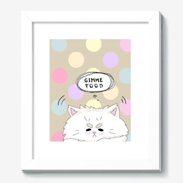 Картина «Покорми котика»