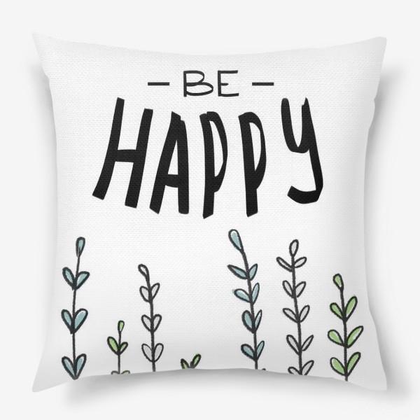 Подушка «Будь счастлив»