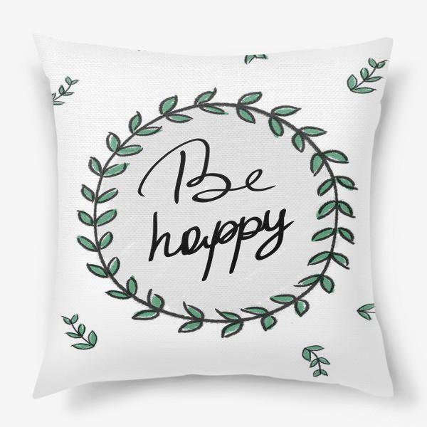 Подушка «Будь счастлив »