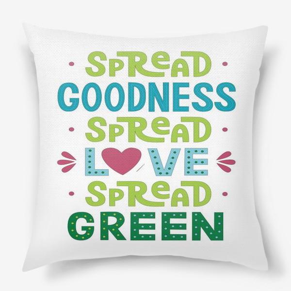 """Подушка «Любить природу """"Spread goodness, spread love, spread green""""»"""