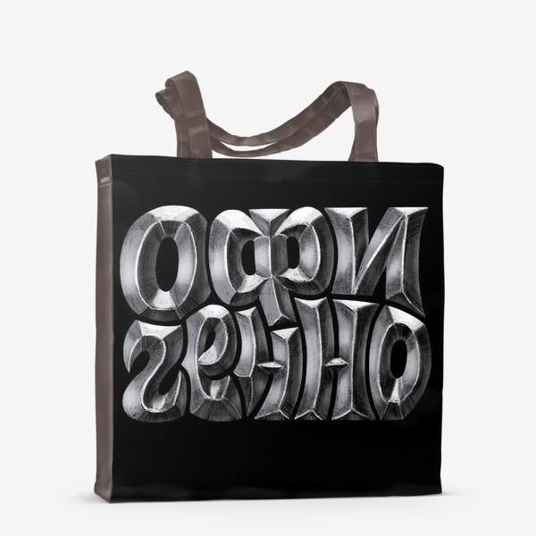 Сумка-шоппер «Офигенно стальные буквы»