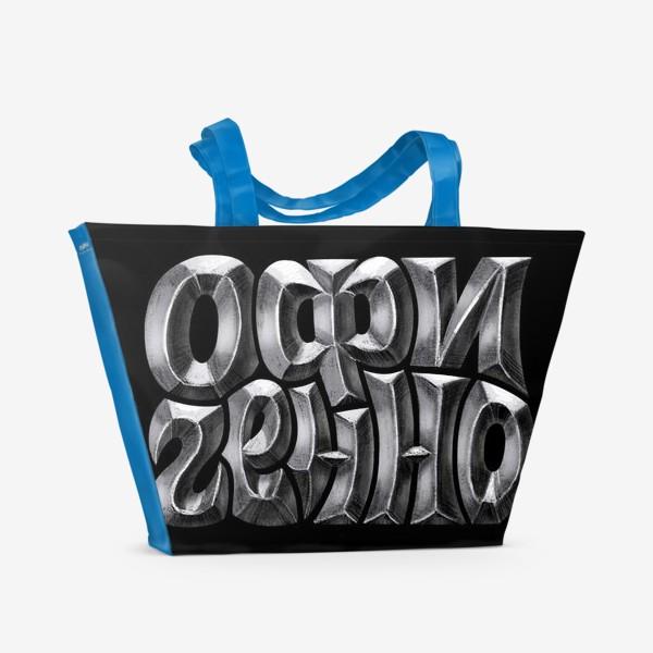 Пляжная сумка «Офигенно стальные буквы»