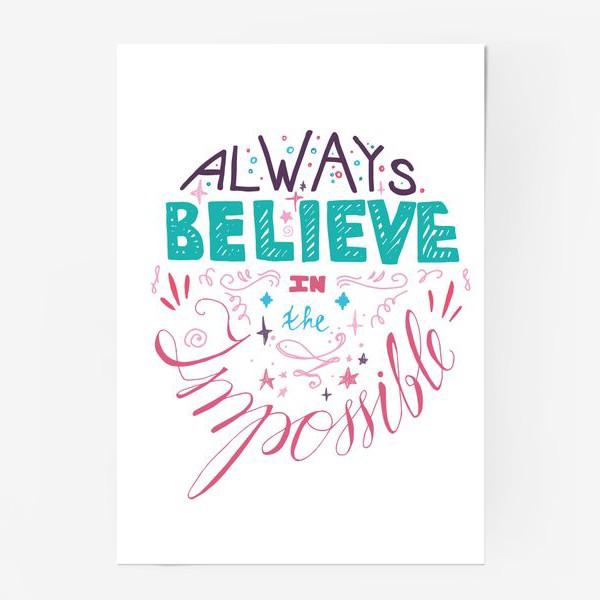 Постер «Всегда верь в невозможное»