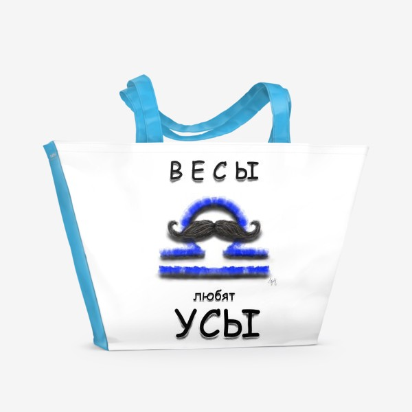 Пляжная сумка «Весы любят усы»