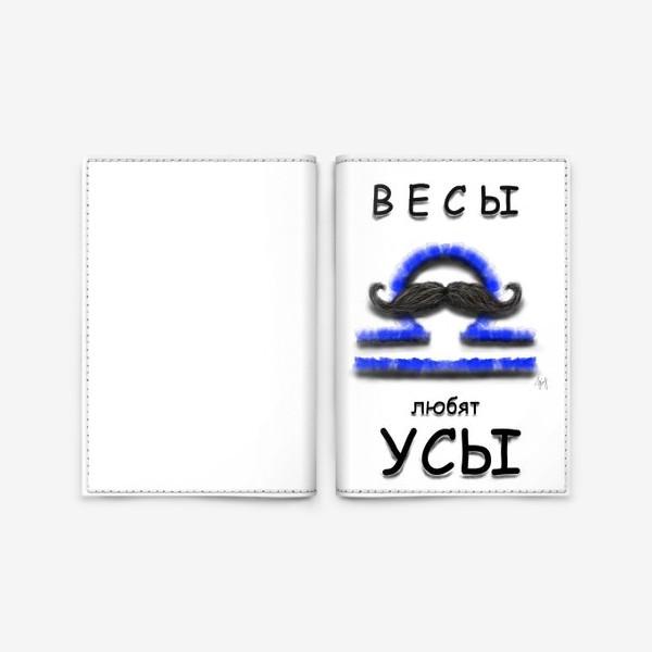 Обложка для паспорта «Весы любят усы»